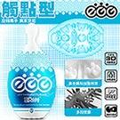 取悅EGG 么么蛋 男用自慰蛋 藍 觸點型 EGG-005