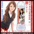 日本NPG-第2彈OL上班女郎淫臭愛液潤滑液 360ml