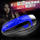 世紀戰魂二代 10段變頻 瘋狂爆射 電動飛機杯 寶藍  USB充電