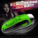 世紀戰魂二代 10段變頻 瘋狂爆射 電動飛機杯 果綠  USB充電