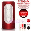 日本TENGA-壓力式異次元體位杯(紅色緻密光滑纏繞)
