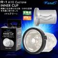 日本RENDS-R-1 A10-CYCLONE 超高速迴轉電動旋風強轉機專屬配件內裝杯體(曲線壓力高潮杯)