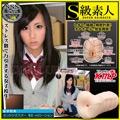 日本KMP-S級素人系列-小R 女子校生 自愛器