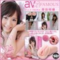 日本AVSTAR-FAMOUS女優名器系列 原田明繪 名器