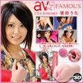 日本AVSTAR-FAMOUS女優名器系列 琥珀歌 名器