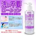 日本RENDS-免洗 超低黏潤滑液-濕潤型