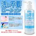 日本RENDS-免洗 超低黏潤滑液-標準型