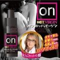 日本Wins-on HOT VIRGIN女性情趣提昇凝露5ml (全美銷售第一)