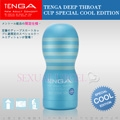 日本TENGA-SPECIAL COOL EDITION TOC-101C 冰爽藍口交式自慰杯-限量版