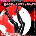 虐戀精品CICILY-長腿戰士-塗膠仿皮 高彈性長襪-黑