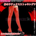 虐戀精品CICILY-長腿戰士-塗膠仿皮 高彈性長襪-紅
