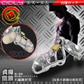 虐戀精品CICILY-鳥籠監禁-男性貞操裝置