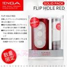 日本TENGA-限量版 異次元壓力式重複使用體位杯FLIP HOLE RED(附SOLID潤滑液)