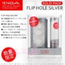 日本TENGA-限量版 異次元壓力式重複使用體位杯FLIP HOLE SILVER(附SOLID潤滑液)