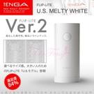 日本TENGA-第二代FLIP-AIR U.S第2代重複型真空感自慰杯柔軟型-白