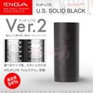 日本TENGA-第二代FLIP-AIR U.S第2代重複型真空感自慰杯緊實型-黑