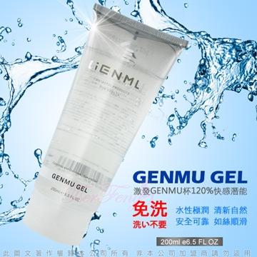 日本GENMU-免清洗 清新自然 水溶性潤滑液 200ml
