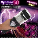 (內有開箱文)日本對子哈特(Toys Heart)-CYCLONE 50 暴風充電式50種旋轉模式超高速迴轉旋風機(黑)
