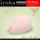 日本TENGA-iroha SAKURA 春之櫻女性震動按摩蛋