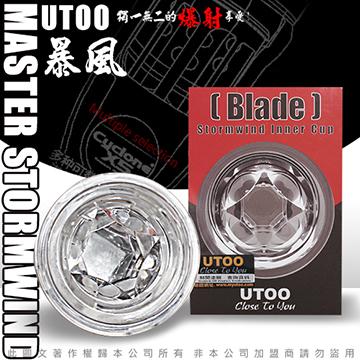 香港UTOO 暴風充電式超高速迴轉旋風機 內裝杯體 Blade