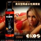 德國Eros-長效型(熱感)水性潤滑液150ml