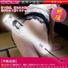 虐戀精品CICILY-日本藝妓-平板皮拍