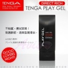 日本TENGA-PLAY GEL-DIRECT FEEL 黏著刺激型潤滑液150ml-黑