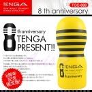 日本TENGA-8周年限量紀念杯-深管口交型自慰杯(TOC-888)