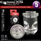 CycloneX5-高速迴轉旋風機 內裝杯體 Boobs Vally(乳交)