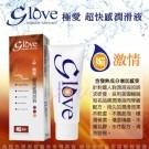 Glove極愛-超快感 激情潤滑液100ML