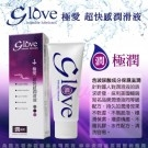 Glove極愛-超快感 極潤潤滑液100ML(玻尿酸成分)