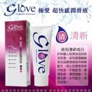 Glove極愛-超快感 清新潤滑液100ML