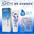 Glove極愛-超快感 情趣提升潤滑液100ML