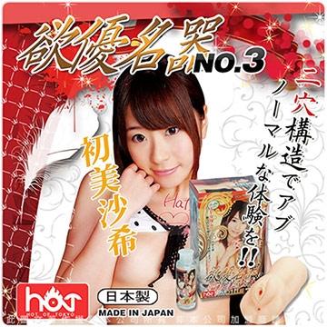 日本HOT 欲優名器 男用3D雙穴 吸夾自慰名器 初美沙希NO.3 附贈DVD+淫臭潤滑液+簽名照