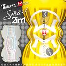 MEN'S MAX Smart Double 2in1 一杯雙享  雙重刺激自愛杯-黃(首創雙條通道模式)