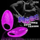 香港IGOX JAMIE 刺環皇后 JAMIE 20頻 男用震動環 USB充電  魅紫