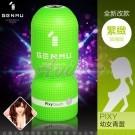 日本GENMU二代 PIXY 青澀少女 新素材  緊緻加強版 吸吮真妙杯-綠色