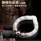 猛男兵器 高潮入珠款 雙功能 鎖精+包莖矯正環 乳白(日用款)