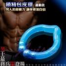 猛男兵器 雙功能 鎖精+包莖矯正環 藍(運動款)
