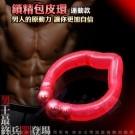 猛男兵器 雙功能 鎖精+包莖矯正環 紅(運動款)