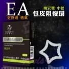 包皮阻復環 星星造型 EA 晚安型S號