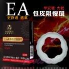 包皮阻復環 圓圈造型 EA 日用型L號