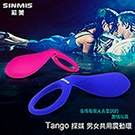 香港SINMIS 探娸Tango 情趣男女共用震動環 櫻桃紅