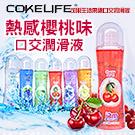 COKELIFE  生活果醬 水果口味口交潤滑液 100g-熱感櫻桃口味