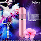Isabella伊莎貝拉 10段變頻  工藝美學 靜音防水按摩棒  USB充電 純淨粉珍珠