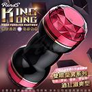 日本RENDS 雙鑽型  一杯雙穴超爽飛機自慰杯 陰唇+嘴唇 酒紅色鑽