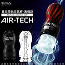 日本TENGA AIR-TECH TENGA首款重複使用 空氣飛機杯 黑色激情型