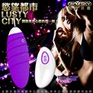 omysky 慾望都市 10段變頻 無線遙控跳蛋 USB充電 玫紫色