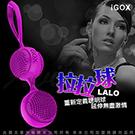 香港IGOX LALO 拉拉球 凱格爾運動 剌激訓練聰明球 魅紫