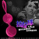 香港IGOX LALO 拉拉球 凱格爾運動 剌激訓練聰明球 玫紅
